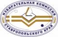 Избирательная комиссия Ставропольского края